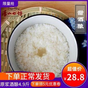 汤山七坊4.9斤糯米醪糟甜酒酿农家手工自酿月子米酒下奶月子餐