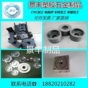 铝合金5052金属加工黄铜POM尼龙五金零件机械数控车床CNC精密加工