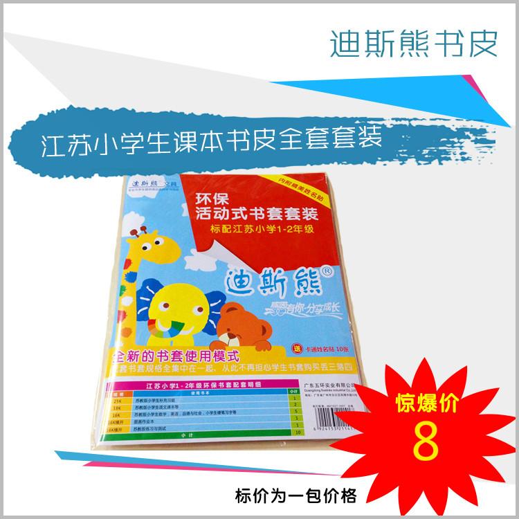 迪斯熊江苏小学生配套书皮1-2年级课本标配书皮套装 透明包书皮