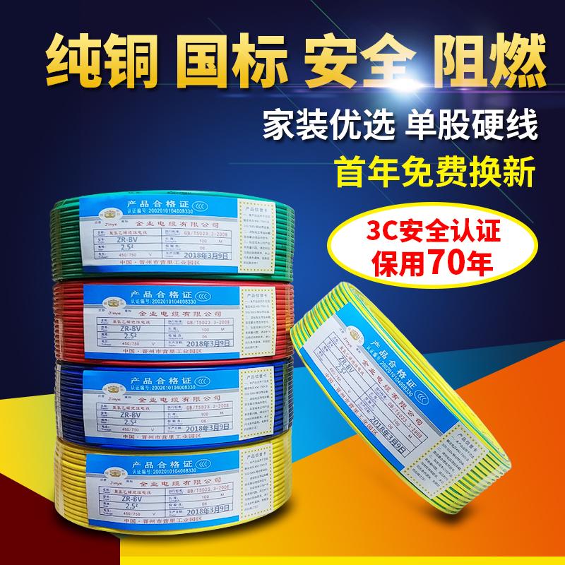 单股硬线6平方单芯线4平方铜芯线电线BV2.5平方电线1.5家用电线