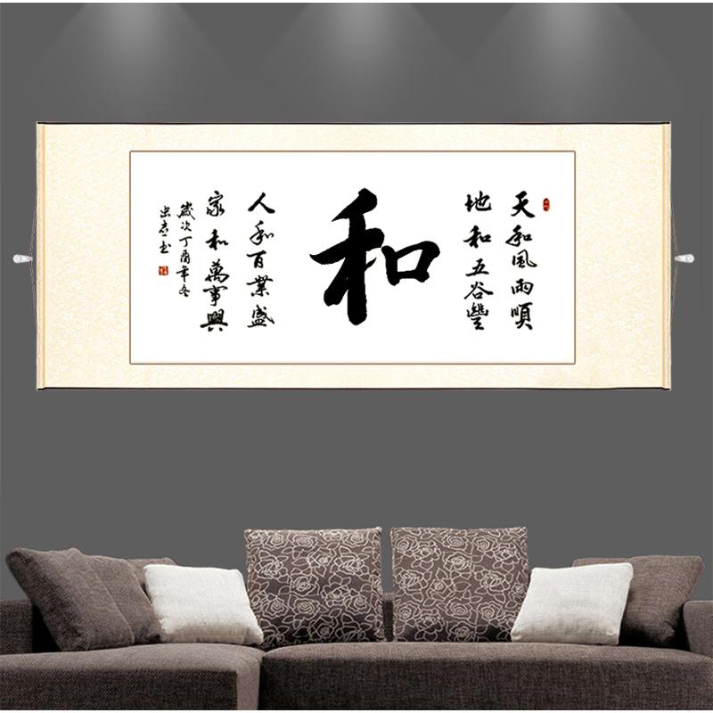 家和万事兴轴客厅卧室挂画和字书法作品手写真迹和气生财装饰字画