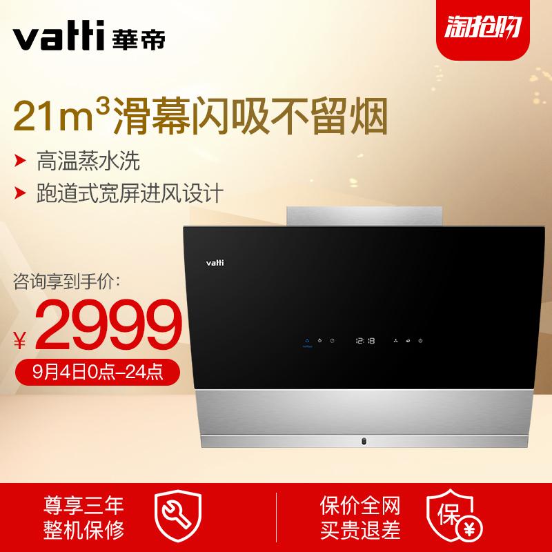 Vatti/�A帝 CXW-248-i11090天�R蒸水洗大吸力�任�式抽油���C滑幕