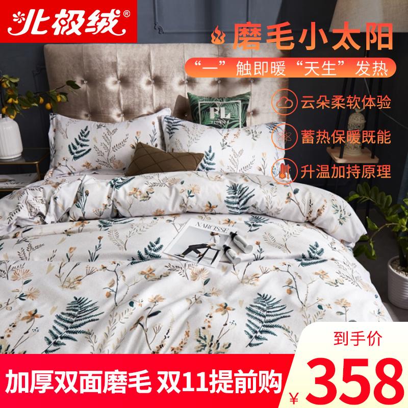 北极绒加厚磨毛四件套床上用品秋冬季床单被套简约1.8m床品