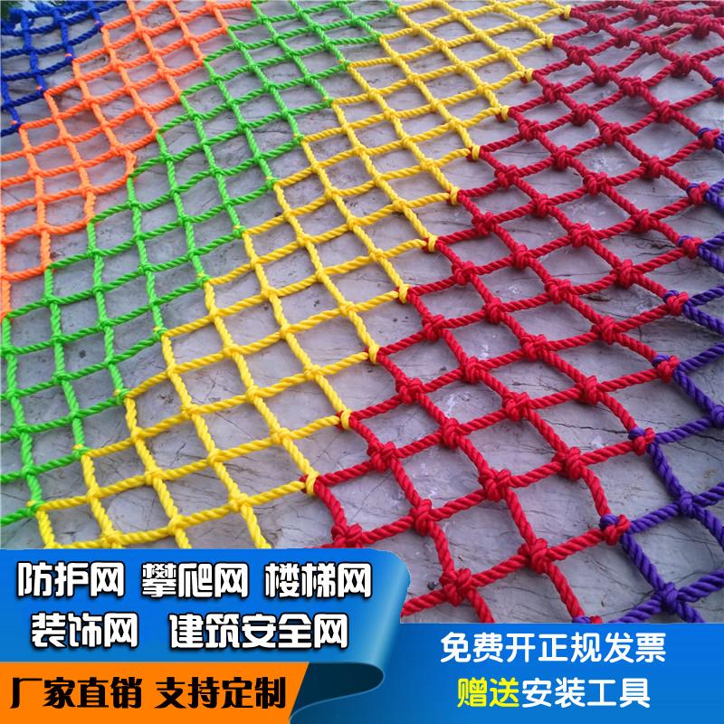 Лестница защищать чистый ребенок цвет безопасность чистый пеньковая веревка чистый потолок декоративный чистый подъем подъем чистый расширять чистый нейлон окружать чистый
