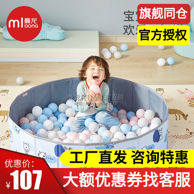 Manlong Baby Ocean Ball Pool Indoor Baby Children's Household Color Wave Ball Family Toys Folding Game Pool