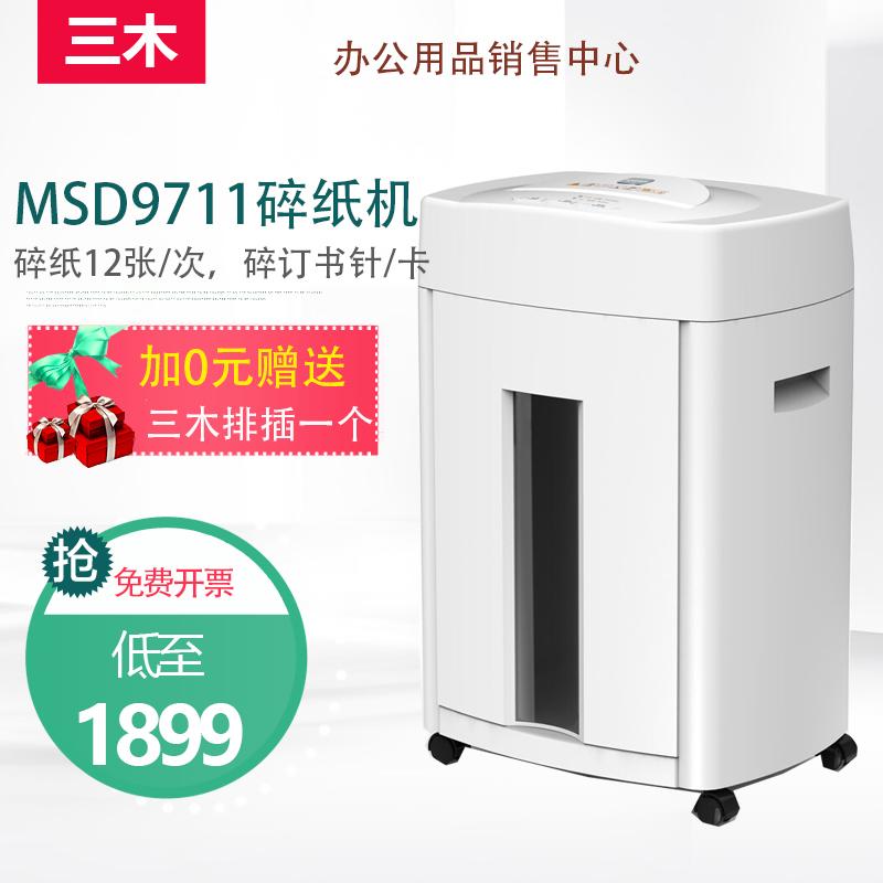 三木(SUNWOOD)MSD9711  SD9711锰钢侠系列碎纸机/文件粉碎机 四级
