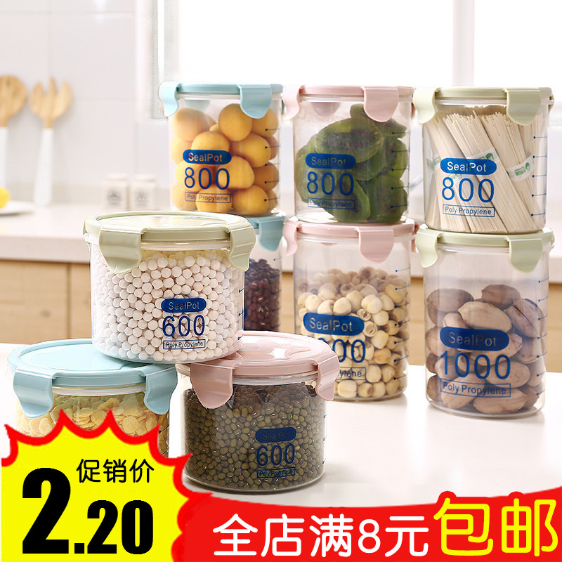 透明塑料密封罐冰箱保鮮罐子 廚房五穀雜糧收納盒食品收納儲物罐