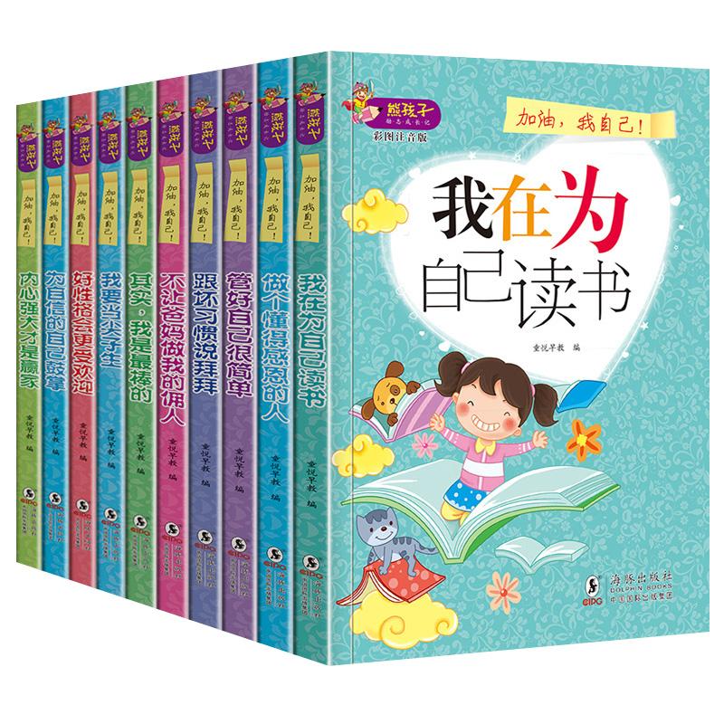 我在为自己读书10册 二年级三年级课外书必读班主任推荐四年级注音版儿童文学书籍读物故事书6-9-12- 15岁小学生五年级阅读书 图书