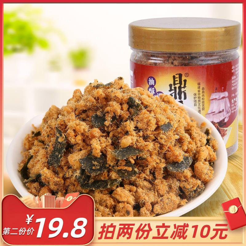 福建鼎鼎肉松海苔油酥肉香松150g寿司烘焙猪肉松营养早餐食品