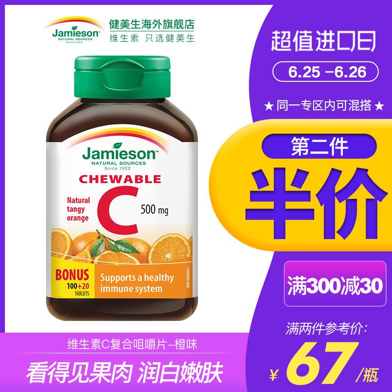 jamieson健美生进口天然维生素c咀嚼片橙味 维c成人vc片含片果肉c