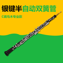 Wonderful Bao Ju silver key semi-automatic oboe C tune professional Umbason wind instrument