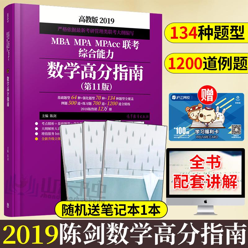 【正版包邮】2019 陈剑数学高分指南 2019 mba管理类联考综合能力教材 MBA MPA MPAcc联考教材 附历年真题 逻辑写作高分指南伴侣