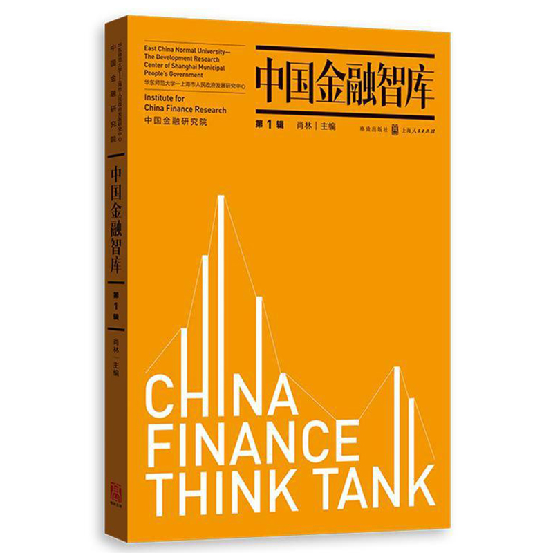包邮 中国金融智库 图书 管理 金融 投资 金融理论 金融与投资 金融市场与管理 金融中心建设