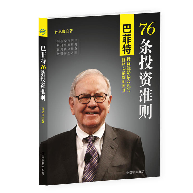 包邮 巴菲特76条投资准则 股票期货金融投资书籍 掌握巴菲特投资策略的精髓 股票投资书籍 投资理财 投资指南 股市基本面分析