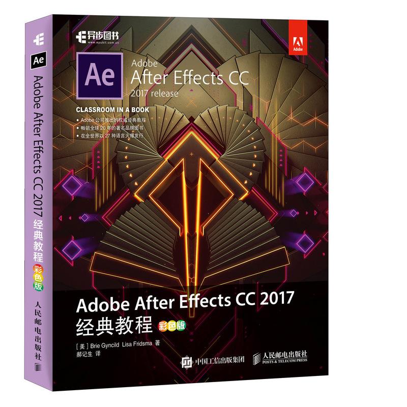 包邮 Adobe After Effects CC 2017经典教程 彩色版(彩印) adobe官方经典教程 AECC软件视频教程书籍 ae cc影视后期制作基础书籍