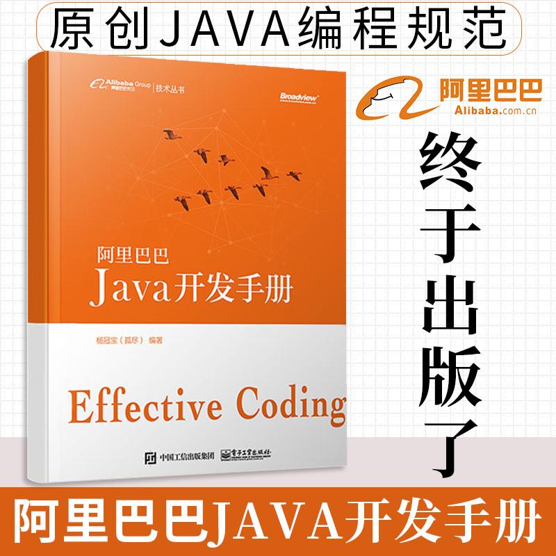 包邮 阿里巴巴Java开发手册 java语言编程教程书籍 java设计模式 阿里官方Java代码规范标准 java应用开发教程 java程序设计