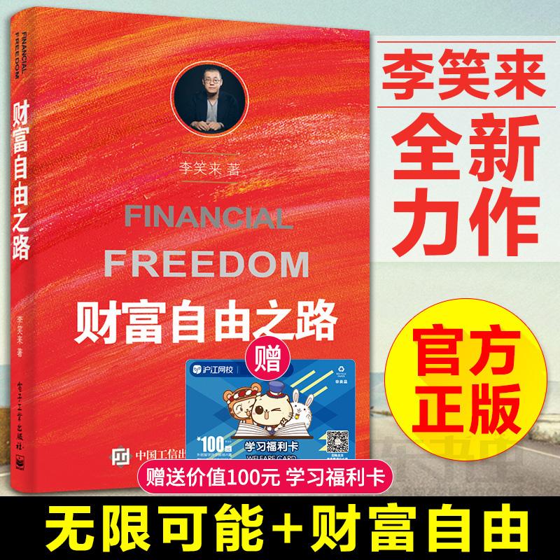 正版包邮 财富自由之路 李笑来 通往财富自由之路 投资理财指南经济管理励志成功书 财富智慧投资方法与技巧自我实现成功励志书籍