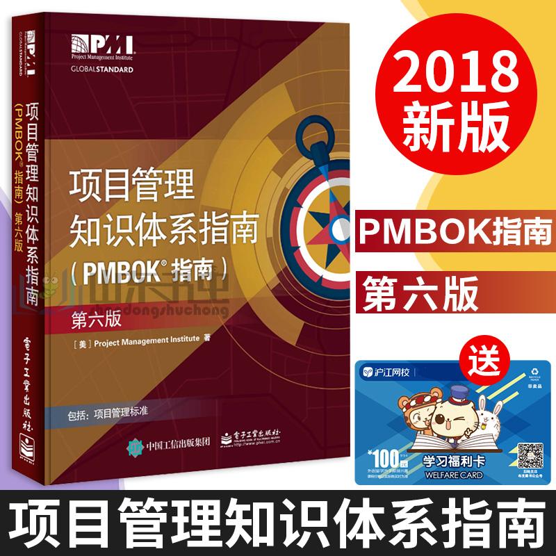【领券减5】 2018第六版 项目管理知识体系指南PMBOK指南第6版 项目管理PMP考试 培训认证教材教程 项目管理全球性标准工具书籍