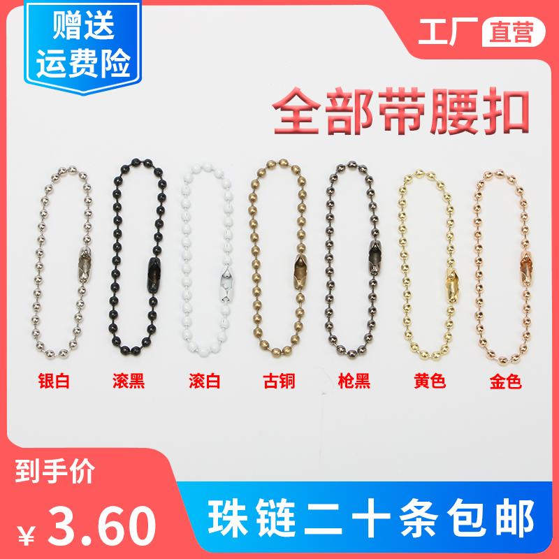 diy玩偶饰品配件铁质波珠链包装链条吊牌链材料钥匙黑金色圆珠链