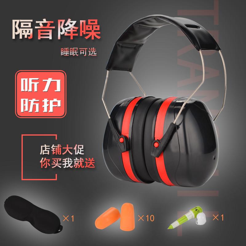 防噪音隔音耳罩睡眠睡觉工业耳机
