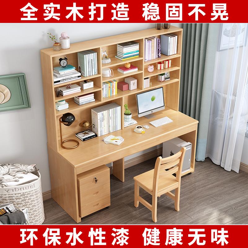 实木书桌书架组合家用带书柜一体电脑台式桌学生写字桌儿童学习桌