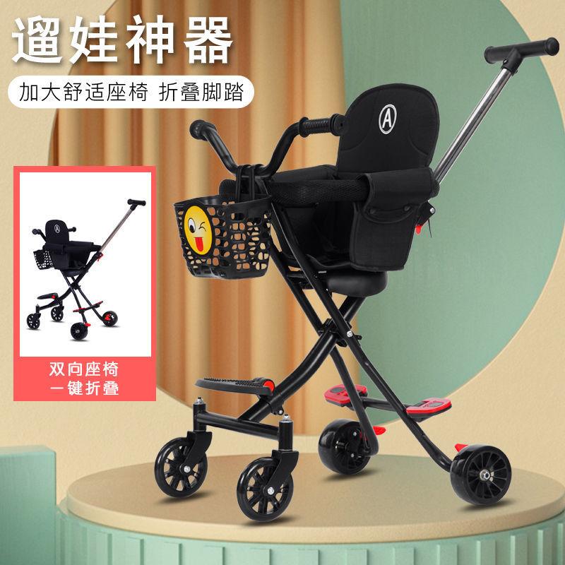 带娃溜娃遛娃神器四轮儿童三轮车婴幼儿手推车1-3-5-6岁轻便折叠