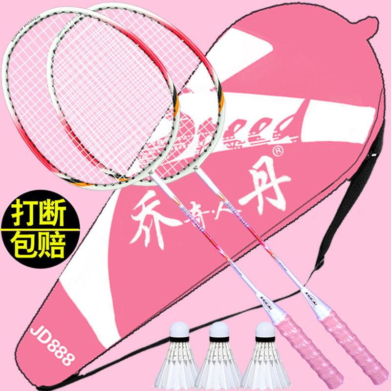 年年红羽毛球拍成人正品2支男女情侣亲子儿童学生进攻型羽毛球拍
