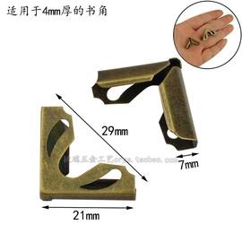 【15个价】21mm复古金属书角牛皮本装饰角账本包角书本保护角DH30