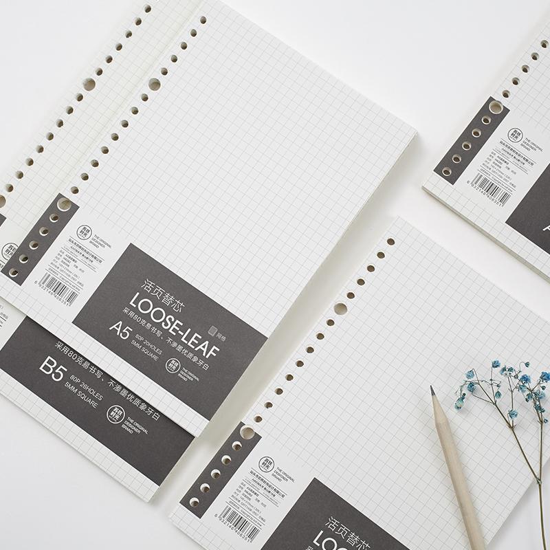 活页纸26孔b5a5商务笔记本文具记事本空白网格手帐本替芯