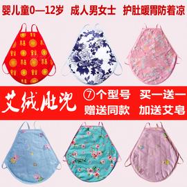 艾绒肚兜买一送一宝宝婴儿纯棉护肚暖胃儿童成人女士四季保暖肚兜图片