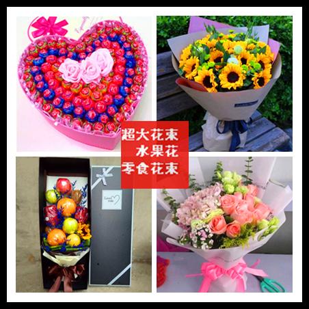 网红超大花束零食花束水果花同城速递送西藏自治区拉萨市日喀则市