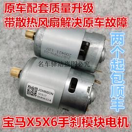 适用于宝马X5 X6 E71 E70手刹马达电子驻车控制模块电脑手刹电机