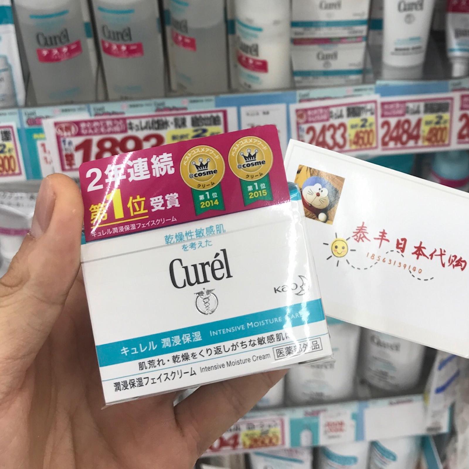 日本curel珂润面霜润浸保湿滋养乳霜40g正品补水面霜/ 滋润霜
