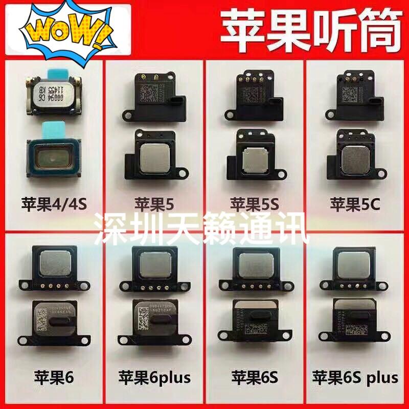 适用苹果iPhone6手机听筒6s/6splus/4/4s/5/5c/5s/7代 量大从优