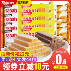 印尼进口丽芝士威化饼干nabati纳宝帝奶酪威化25g*40包丽巧克零食