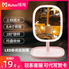 化妝鏡臺式LED帶燈宿舍桌面梳妝鏡女網紅便攜隨身補光美妝小鏡子圖片