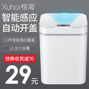 智能垃圾桶家用客厅卫生间厨房创意自动感应带盖厕所电动拉圾桶筒