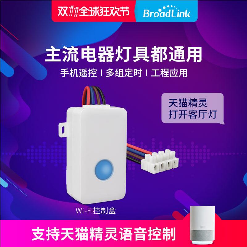 博联智能家居wifi手机远程遥控电源灯具模块开关盒FA1无线控制器