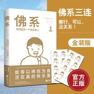 赠16款 版 新书 新增35幅漫画 台湾 风行日本 漫画金装 佛系快乐思考法 佛系表情贴纸 佛系:如何成为一个快乐 正版 印金再版 人