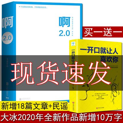 【现货秒发】啊2.0 2020大冰的新书乖摸摸头小孩你坏我不好吗好的阿弥陀佛么么哒大冰作品全集作者大兵的书 新华书店正版书籍