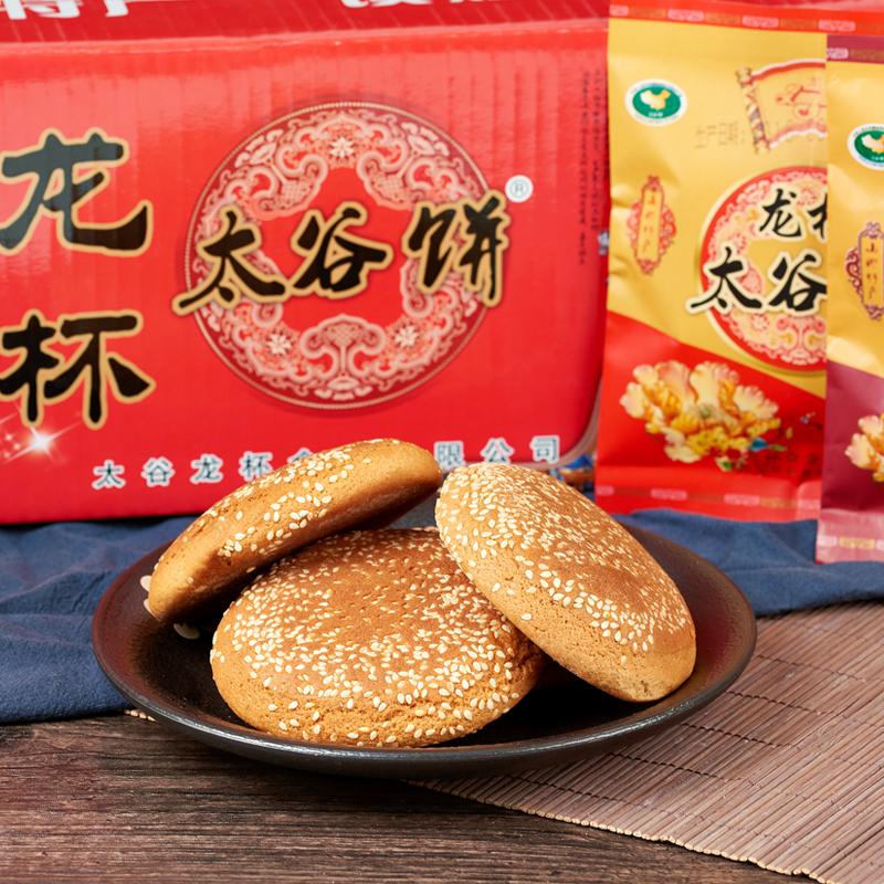龍杯太穀餅2100g整箱山西特產美食早餐糕點傳統 小吃零食點心