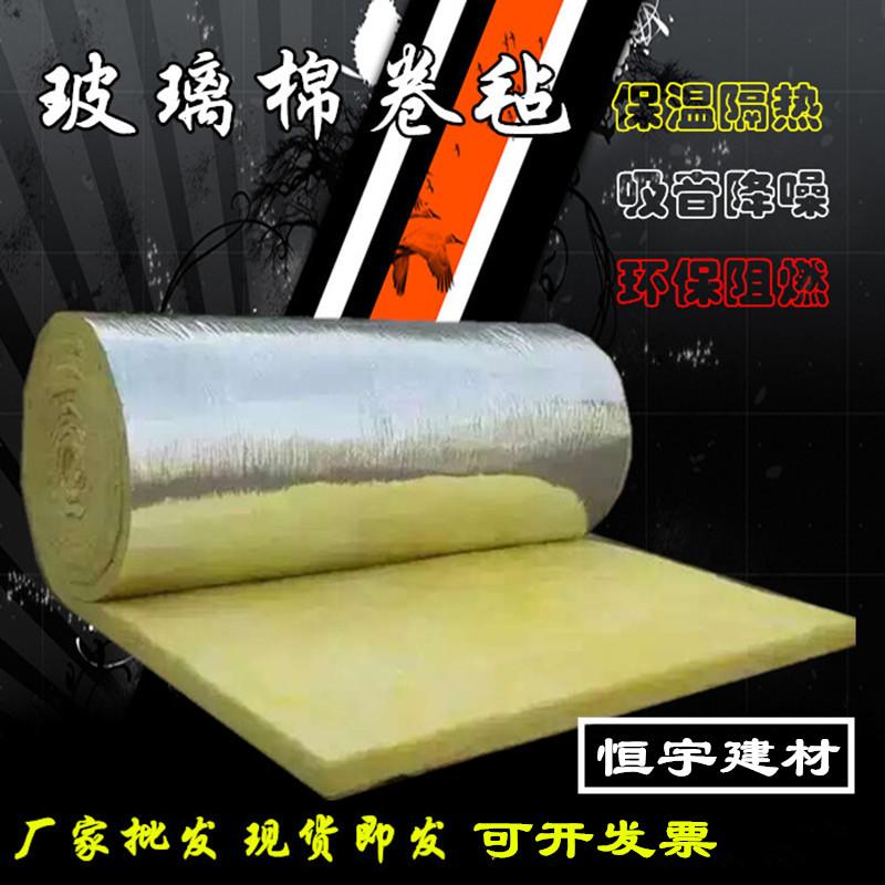 离心玻璃棉卷毡养殖大棚用保温棉彩钢墙体隔音隔热铝箔玻璃纤维棉