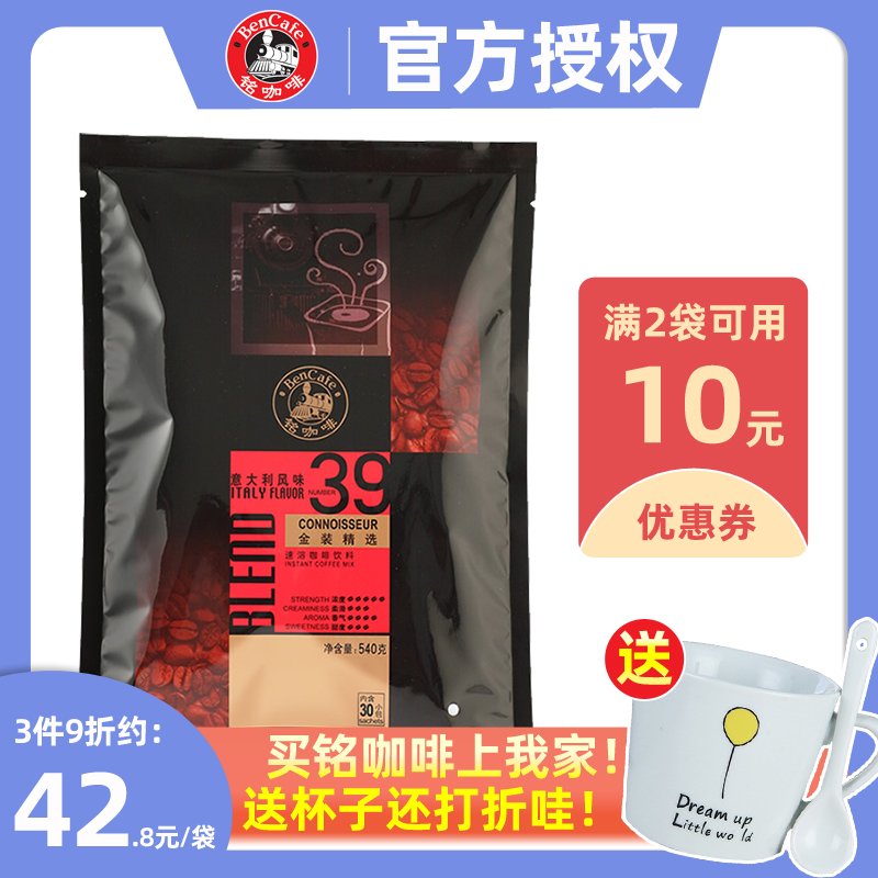 Benming coffee gold instant coffee powder Italian flavor three in one instant coffee beverage 30 small packages