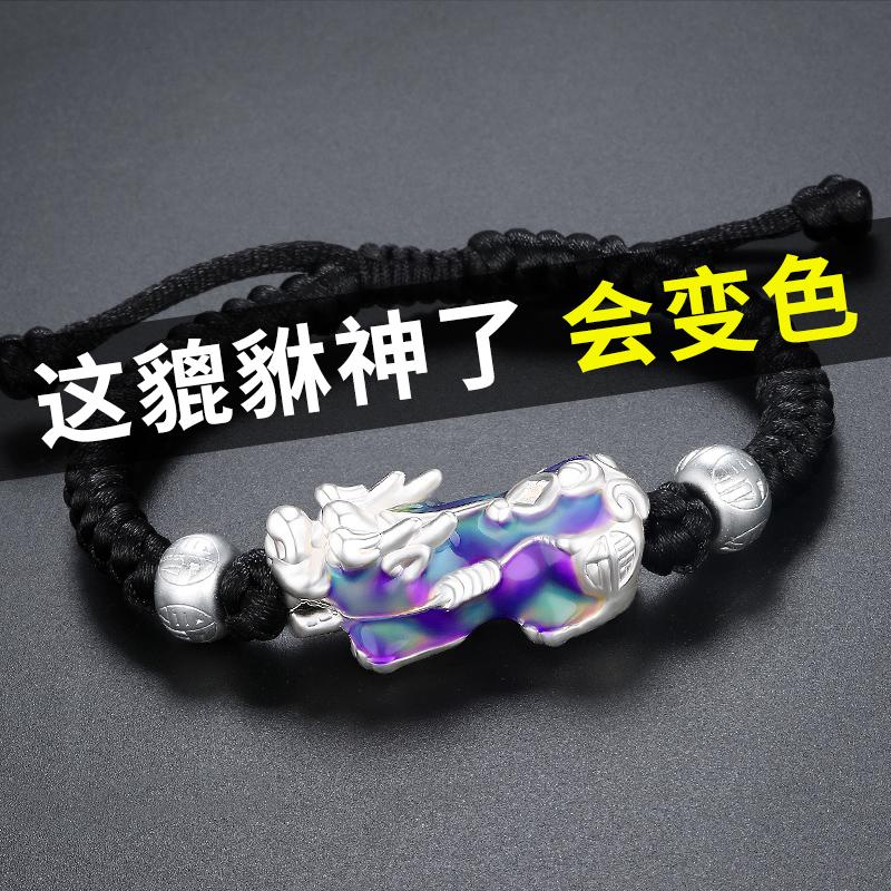 999纯银变色貔貅男士手链韩版潮男女学生简约本命年转动运珠手串
