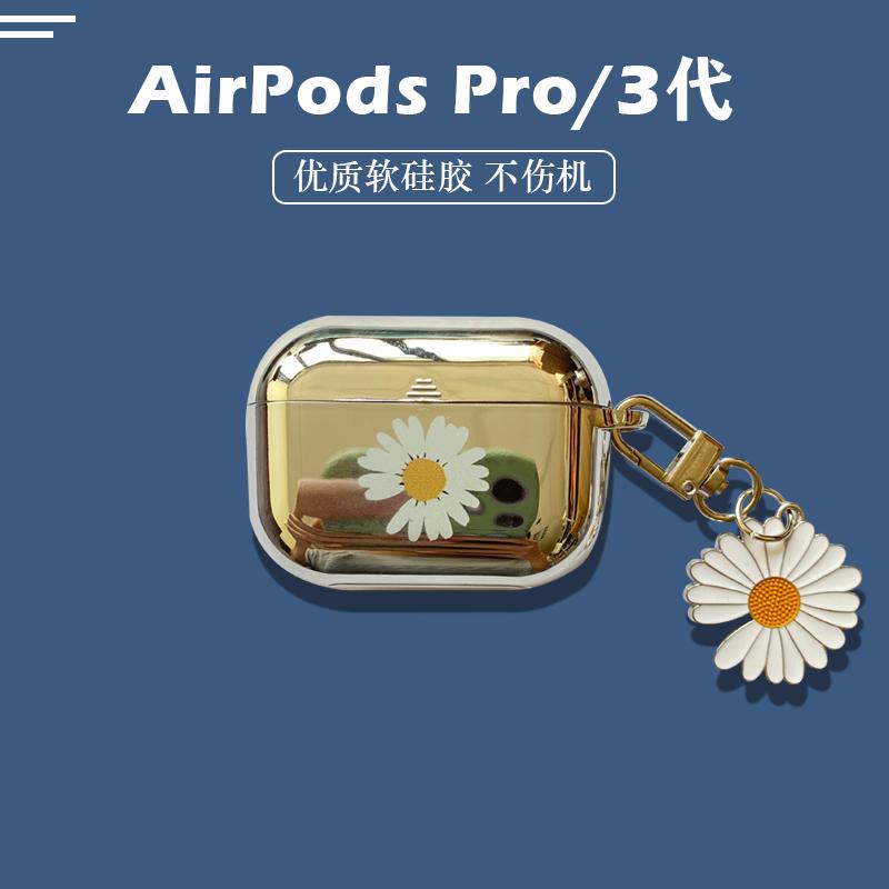 潮牌airpods保护套pro雏菊电镀软壳适用苹果无线蓝牙耳机2代3硅胶