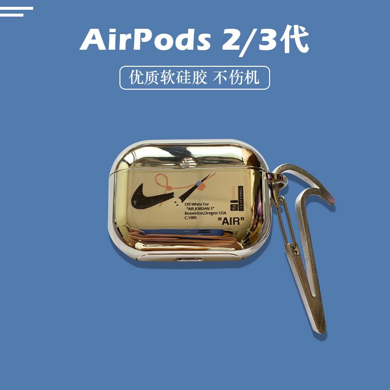 潮牌airpods pro保护套电镀软壳适用苹果无线蓝牙耳机2代3硅胶1男