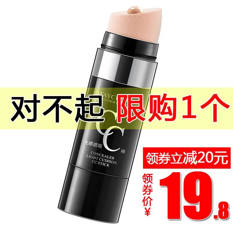 Tiktok red light CC STICK CONCEALER moisture isolation and brightening skin color whitening waterproof not to wear makeup BB Cream authentic woman