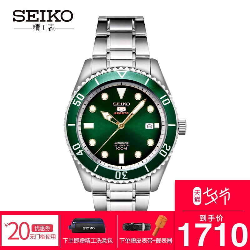 精工手表男日本SEIKO5号男士机械表绿水鬼网红潜水表男表SRPB93J1