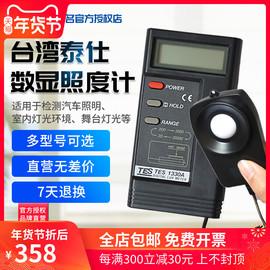 台湾泰仕TES1332A精确测量亮度计照度计光度计照度表TES-1332A