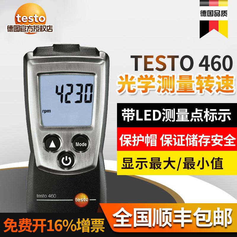 德国TESTO0560 0460德图460转速测量仪 光电转速计 非接触转速表,可领取20元天猫优惠券
